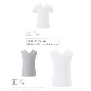 シャルレ(シャルレ)のmm様専用 シャルレ メンズ 3枚セット (Tシャツ/カットソー(半袖/袖なし))