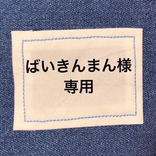 生地・デザイン選べます☆幼稚園セット(外出用品)