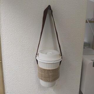 カップホルダー ハンドメイド品(雑貨)