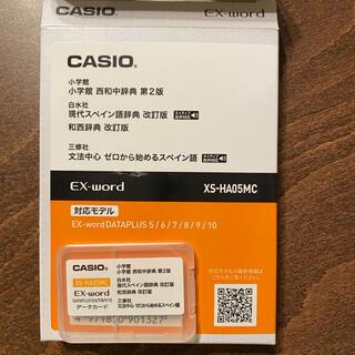 カシオ(CASIO)のスペイン語 電子辞書 CASIO Ex-word(語学/参考書)