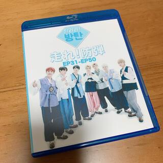 ボウダンショウネンダン(防弾少年団(BTS))のBTS 防弾少年団 走れ!防弾 EP31〜50 Blu-ray(その他)