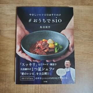 ショウガクカン(小学館)のやさしいレシピのおすそわけ #おうちでsio(料理/グルメ)