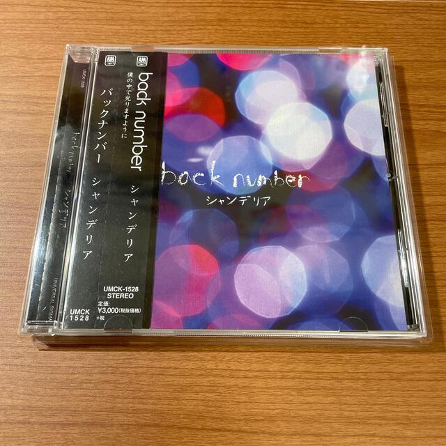 BACK NUMBER(バックナンバー)のback number シャンデリア エンタメ/ホビーのCD(ポップス/ロック(邦楽))の商品写真