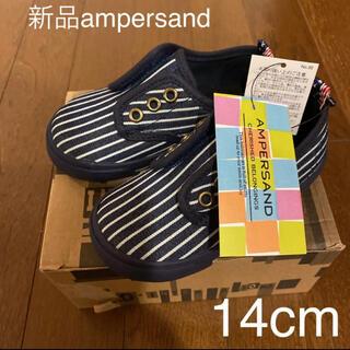 アンパサンド(ampersand)の新品ampersand スリッポン スニーカー風 14cm(スリッポン)
