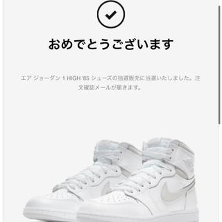 """ナイキ(NIKE)のNIKE AIR JORDAN 1 HIGH 85 """"NEUTRAL GREY""""(スニーカー)"""
