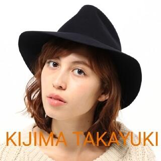 ユナイテッドアローズ(UNITED ARROWS)の新品★キジマタカユキ 帽子(ネイビー)ハット KIJIMA TAKAYUKI(ハット)
