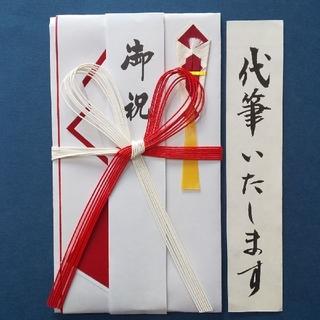 御祝い袋 御祝儀袋 7本蝶結                   【新品】代筆付(その他)