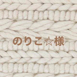 のりこ様(バスケット/かご)