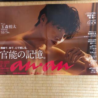 キスマイフットツー(Kis-My-Ft2)の玉森裕太 ananポスター(アイドルグッズ)