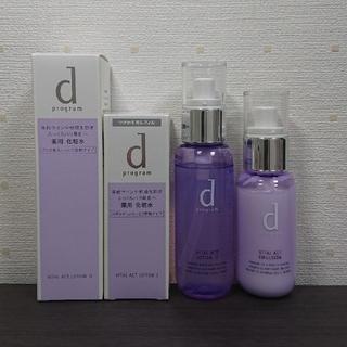 ディープログラム(d program)のdプログラム*バイタルアクト(化粧水/ローション)