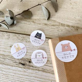 プチギフトシールえらべるメッセージ アニマル丸 計48枚(カード/レター/ラッピング)