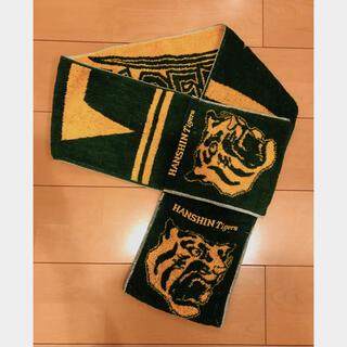 ハンシンタイガース(阪神タイガース)の【最終値下げ】阪神タイガース マフラータオル ポケット付(応援グッズ)