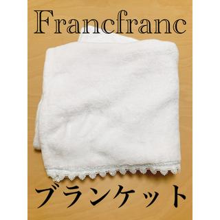 フランフラン(Francfranc)のフランフラン ブランケット(おくるみ/ブランケット)