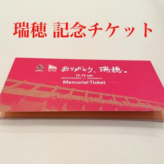 名古屋グランパス 瑞穂スタジアム 最終戦 記念チケット 匿名配送(記念品/関連グッズ)