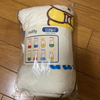 ニシカワ(西川)のミッフィー ダーン膝掛け(キャラクターグッズ)