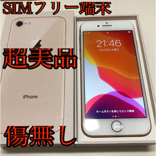 アイフォーン(iPhone)の【超美品】【格安】iPhone8 ゴールド64g(スマートフォン本体)