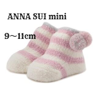 アナスイミニ(ANNA SUI mini)のANNA SUI mini ポンポン付きモコモコ靴下(靴下/タイツ)