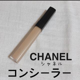 シャネル(CHANEL)のCHANEL コンシーラー20(コンシーラー)