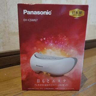 パナソニック(Panasonic)の【眼精疲労の回復に】パナソニック 目元エステ EH-CSW67(その他)