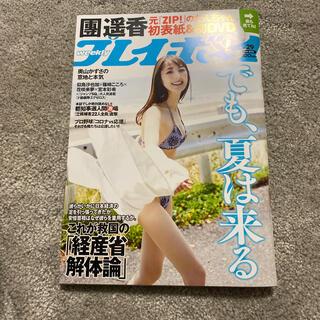 プレイボーイ(PLAYBOY)の週刊 プレイボーイ 2020年 7/20号 DVD付き(その他)
