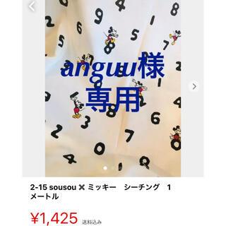 ソウソウ(SOU・SOU)のanguu様(生地/糸)
