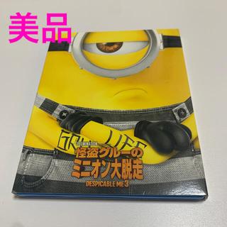ユニバーサルエンターテインメント(UNIVERSAL ENTERTAINMENT)の怪盗グルーのミニオン大脱走 ブルーレイ+DVDセット Blu-ray(キッズ/ファミリー)