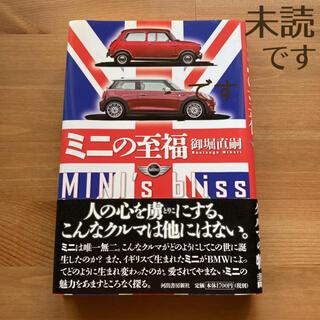ビーエムダブリュー(BMW)のミニの至福 = MINI's bliss 御堀直嗣 ミニクーパー BMW 車(趣味/スポーツ/実用)