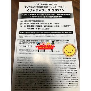 じゅじゅフェス 2021 優先販売申込券(声優/アニメ)