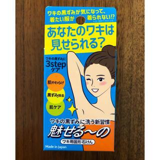 ペリカン(Pelikan)のペリカン石鹸 魅せる~の ワキ用固形石けん(85g)(ボディソープ/石鹸)