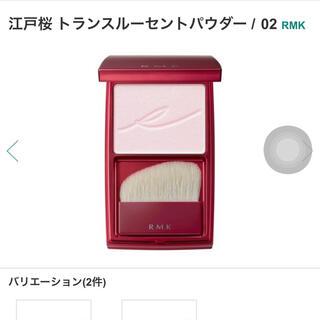 RMK - RMK 江戸桜 トランスルーセントパウダー02