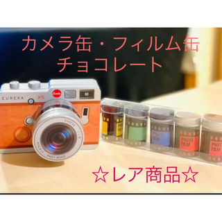 【新品】カメラ缶・フィルム缶チョコレート リアル可愛い 写真(菓子/デザート)