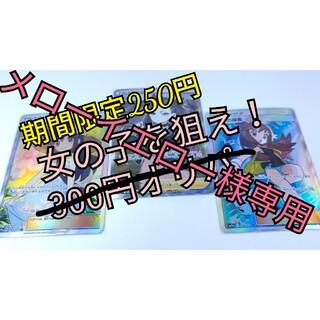 ポケモン(ポケモン)のメローイエロー様専用(Box/デッキ/パック)