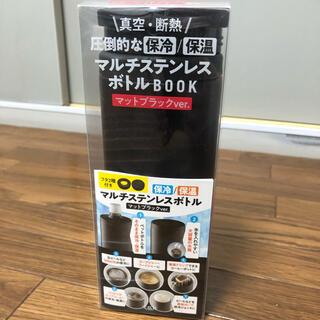 タカラジマシャ(宝島社)の新品未使用☆宝島社 保温・保冷マルチステンレスボトル(水筒)