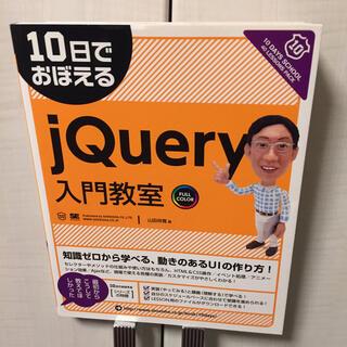 10日でおぼえるjQuery入門教室(コンピュータ/IT)