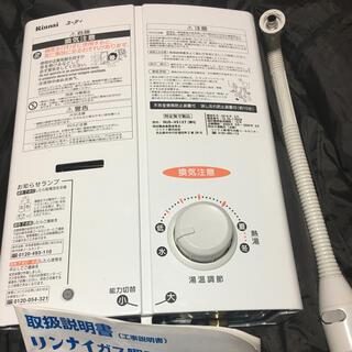 リンナイ(Rinnai)のリンナイ ガス瞬間湯沸器【RUS-V51XT(WH)】プロパンガス(LPG)専用(その他)