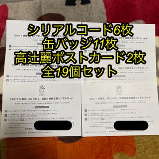 22/7計算中 Blu-ray特典 シリアルコード全6枚&缶バッジ11枚 セット(アイドル)