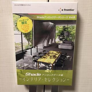 【未開封】Shade アンロックデータ集Vol. 6 インテリア・セレクション(その他)
