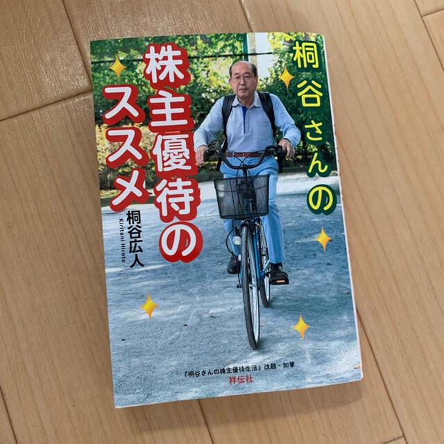 優待 桐谷 さん 株主 桐谷さんに学ぶ!「優待株投資」の始め方