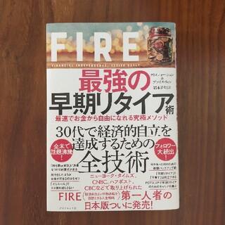 FIRE最強の早期リタイア術 最速でお金から自由になれる究極メソッド(ビジネス/経済)