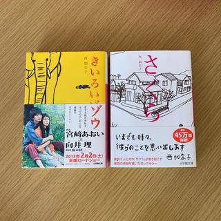 ショウガクカン(小学館)の小説2冊セット 西加奈子 きいろいゾウ 桜(文学/小説)