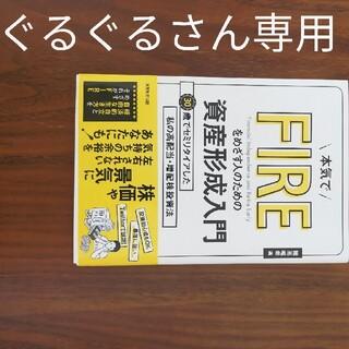 [ぐるぐるさん専用]本気でFIREをめざす人のための資産形成入門 30歳(ビジネス/経済)