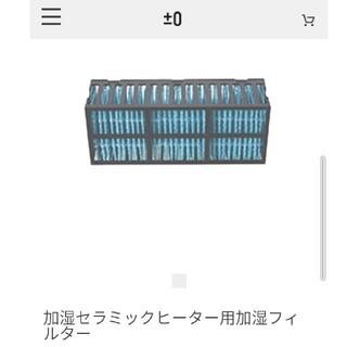 プラスマイナスゼロ(±0)の未使用:プラスマイナスゼロ加湿セラミックヒーター用加湿フィルター(その他)