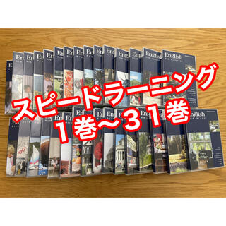 エスプリ(Esprit)のスピードラーニング 1巻〜31巻(CDブック)