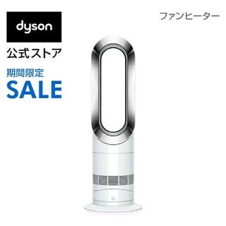 Dyson - 【新品・未開封】ダイソン Dyson Hot+Cool AM09WN