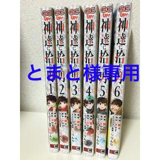スクウェアエニックス(SQUARE ENIX)の②神達に拾われた男 1〜6巻セット(少年漫画)
