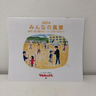 Yakult - ヤクルト カレンダー 2021年