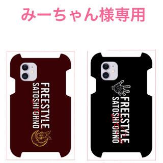 アラシ(嵐)のみーちゃん様専用 iphone11 ×2(iPhoneケース)