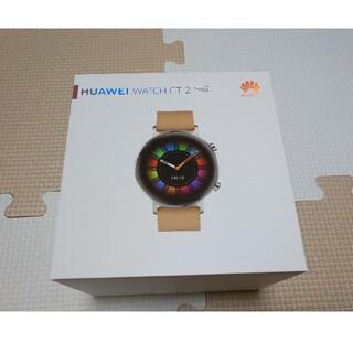 ファーウェイ(HUAWEI)の新品★HUAWEI Watch GT2  Gravel Beige(その他)