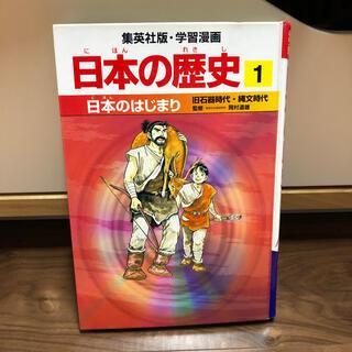 シュウエイシャ(集英社)の日本の歴史 第1巻(人文/社会)