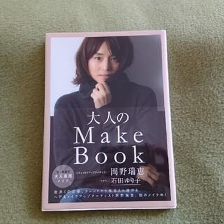 ワニブックス - 大人のMake Book